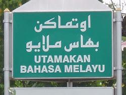 Kita Rakyat Malaysia Berbahasa Kebangsaan Sebagai Penyatuan Negara