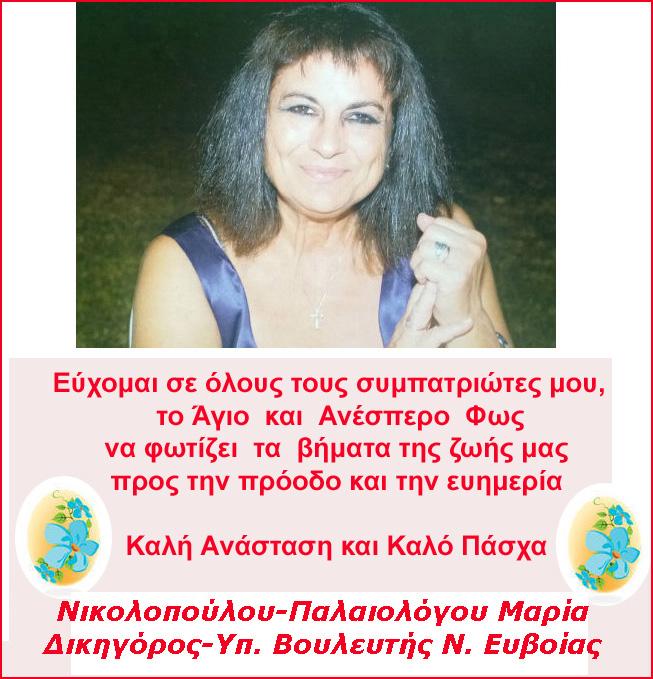Ευχές από τη Μαρία Νικολοπούλου-Παλαιολόγου