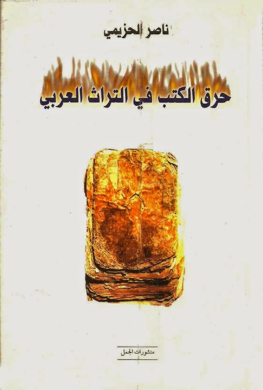 كتاب حرق الكتب في التراث العربي - ناصر الحزيمي pdf