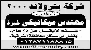 """العد الاسبوعى """" لوظائف جريدة الاهرام اليوم الجمعة 13 / 3 / 2105 """" الحكومية والخاصة"""