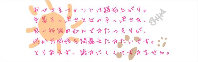 おひさまフォント | とにかくかわいい無料の日本語フリーフォント
