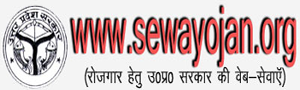 UP Sewayojan Registration 2016 Online