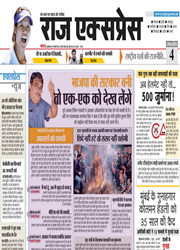 Newspaper Online Raj Epress Is A Hindi Daily In India