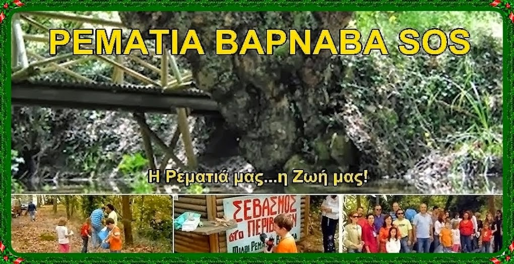 ΡΕΜΑΤΙΑ ΒΑΡΝΑΒΑ
