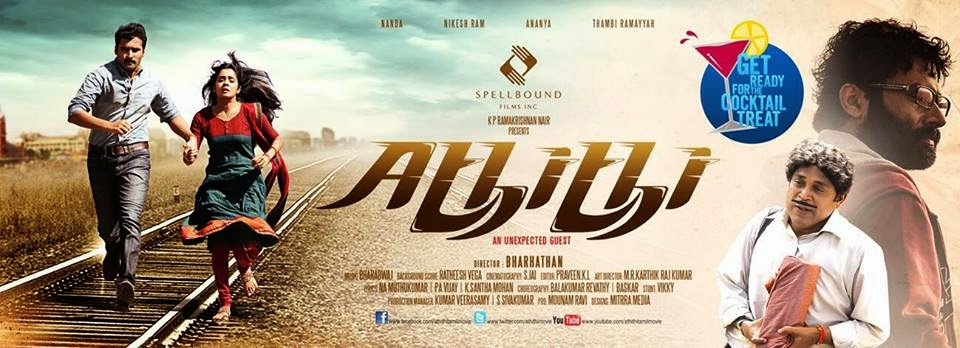 Athithi 2014 Tamil Movie Watch Online