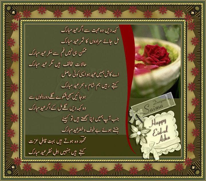 Ahale-Nazar Eid Mubarak - Urdu Poetry Designed