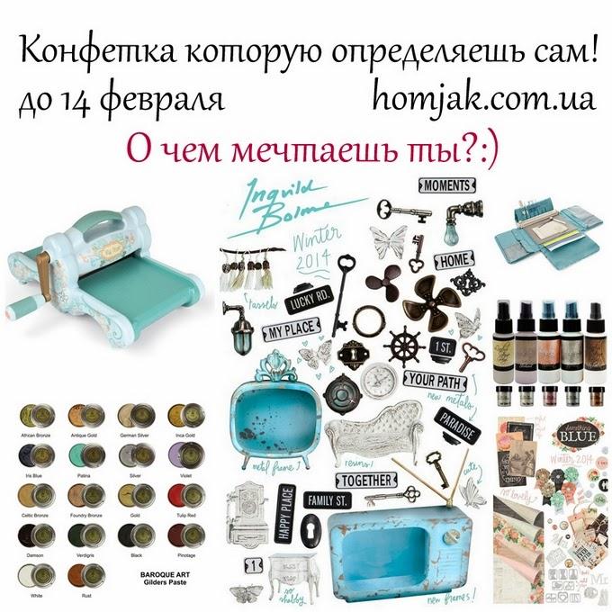http://homjak.com.ua/index.php?route=blog/article&article_id=25&utm_source=feedgee&utm_medium=email&utm_campaign=Konfetka_novinki_i_raspisanie_master-klassov&utm_content=homjak@homjak.com.ua