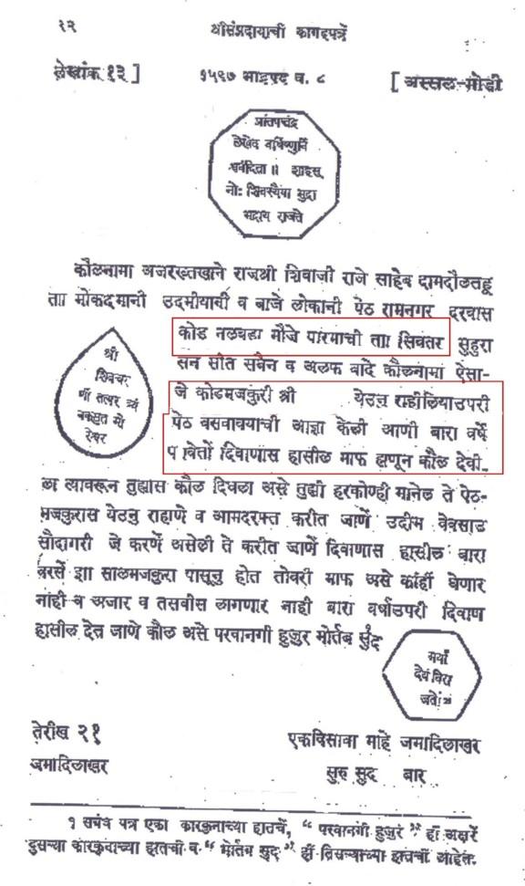 रामनगर पेठ  कौलनामा.