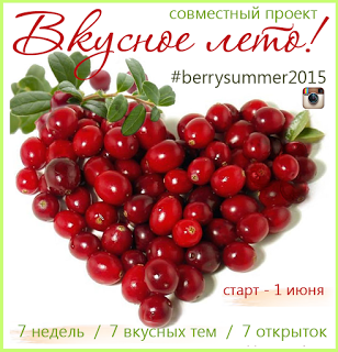 #berrysummer2015