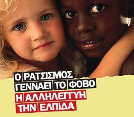 Ο ρατσισμός...