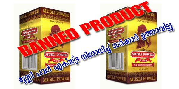 http://4.bp.blogspot.com/-kWcw0_wb_EI/TZgbm6xeynI/AAAAAAAAAYs/lHPFiLuKCDM/s1600/Banned%2BMusli%2Bpower.jpg