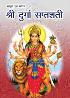श्री दुर्गा सप्तशती