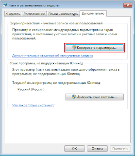 Как в windows 7 сделать русский язык по умолчанию в windows 7