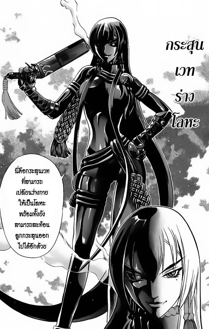 Kurohime 1 TH มือปืนมนตรา  หน้า 46