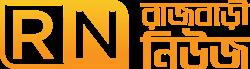 Rajbari News | রাজবাড়ী নিউজ | ২৪ ঘন্টাই সংবাদ