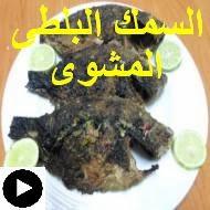 فيديو طريقة شوى السمك البلطى بأقوى النكهات