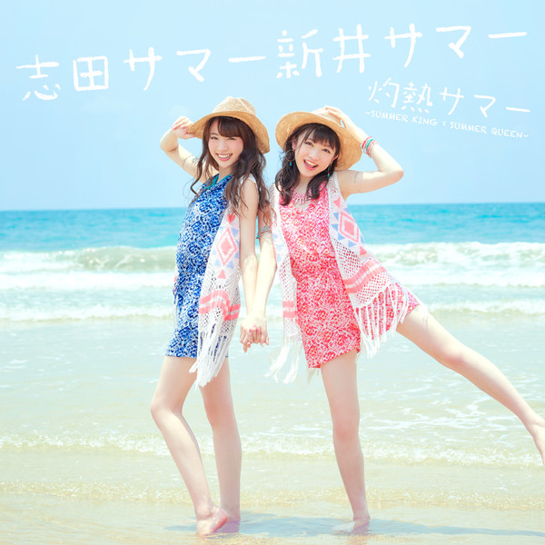 [Single] 志田サマー新井サマー – 灼熱サマー ~SUMMER KING x SUMMER QUEEN~ (2016.07.06/MP3/RAR)