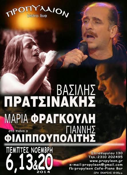 vasilis-pratsinakis-maria-fragkouli-propylaion-6-13-20-11