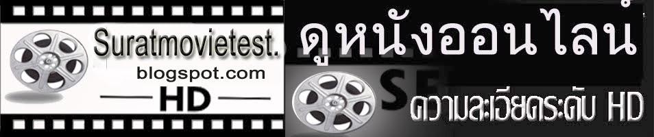 ดูหนังออนไลน์ ระดับ HD, Donung Online, Movie Online ระดับ HD