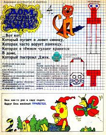КОТ. дом который построил джек веселые картинки (№4, 1987)