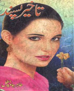 download free takheer pasand novel