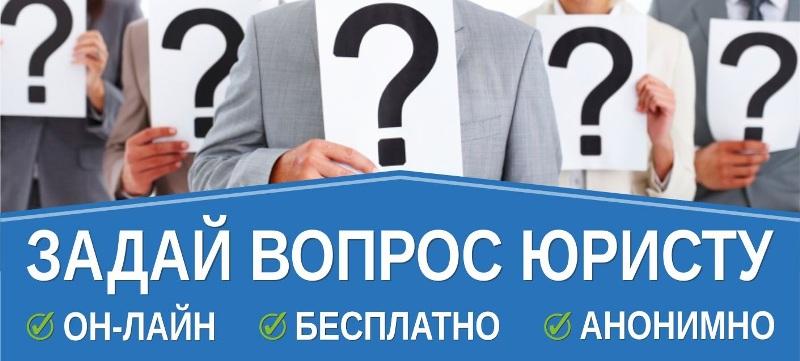 чтением онлайн бесплатный адвокат онлайн задать вопрос заказа