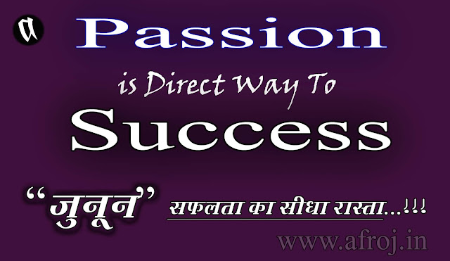 Passion is Direct Way To Success