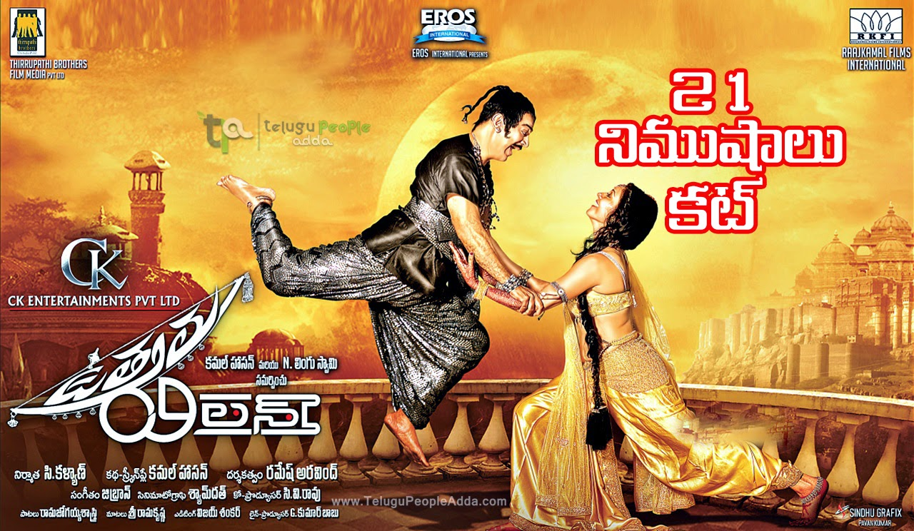 Uttama Villain trimmed by 21 minutesin Telugu version