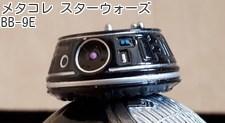 メタコレ スターウォーズ BB-9E