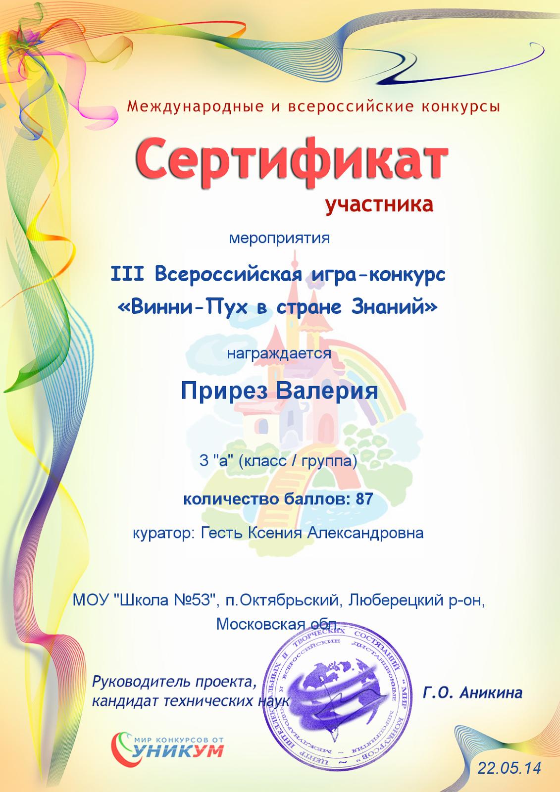 Экспресс конкурсы для педагогов и детей