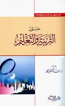 حول التربية والتعليم - عبد الكريم بكار pdf