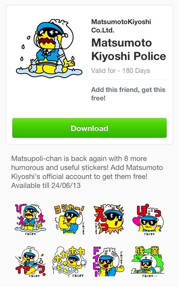 Matsumoto Kiyoshi Policeマツポリちゃん