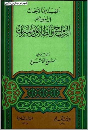 المفيد من الأبحاث في أحكام الزواج والطلاق والميراث - القاضي الشيخ محمد الشماع pdf