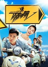 Love In The Office / 一路向前 / Yi lu xiang qian