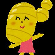生姜のキャラクター