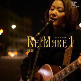 ShufunoTomo Sha 森恵 - Megumi Mori Soul Song's BOOK Re: Make 1