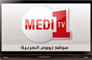 قناة مدي 1 تي في المغربية Medi1TV