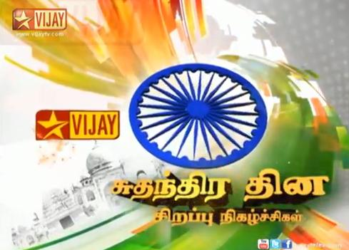 Independence Day Special Programe August 15-08-2013 Viijay Tv Special Program