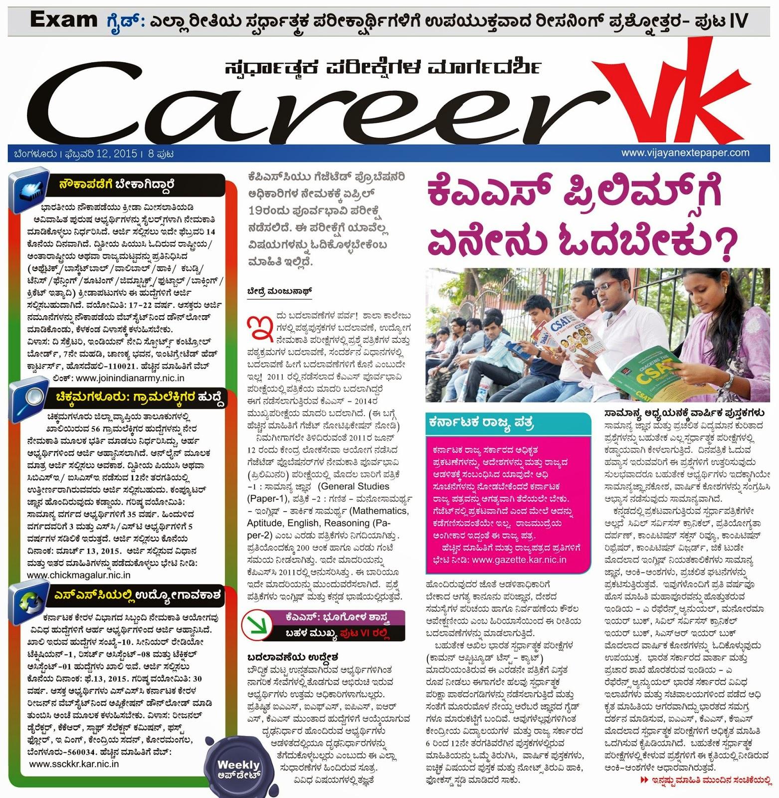 kpsc prelims books for kpsc prelims 2015 books for reference ready article part 1 vijaya next career vk 12 02 2015