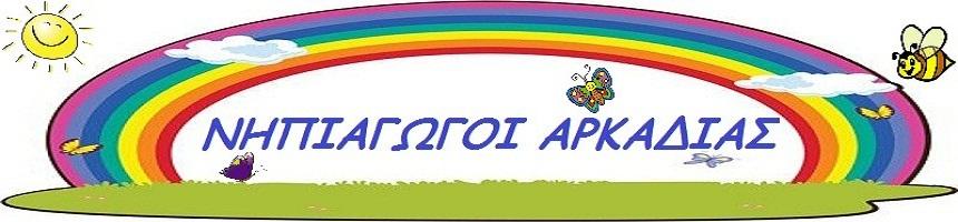 ΝΗΠΙΑΓΩΓΟΙ  ΑΡΚΑΔΙΑΣ