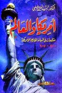 أمريكا والعالم: متابعة في السياسة الخارجية 2000-2005 - السيد أمين شلبي pdf