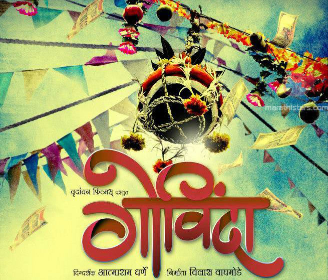 Govinda Marathi Movie Songs Free Downloads Movie Name Govinda