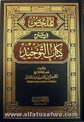 Al Mulakkhosh Fi Syarhi Kitabit Tauhid