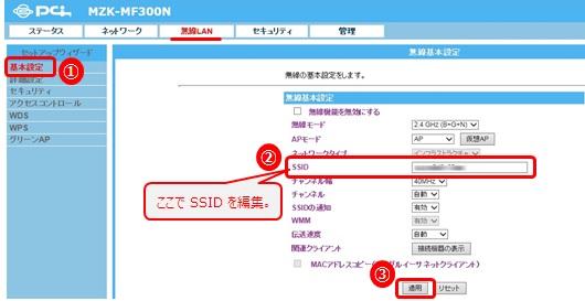 無線LAN 画面で[基本設定]をクリックし、[SSID]の項目でSSIDを編集