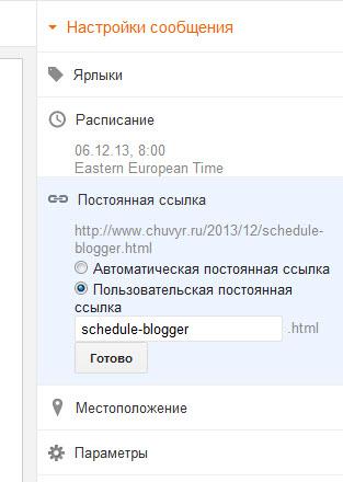 указать постоянную ссылку (чанг) сообщения в blogger