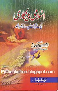 Islami Bankari Urdu Book