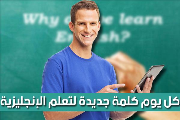 تطبيق عربي رائع لتعلم كلمة جديدة باللغة الانجليزية في كل يوم [Android + iOS]