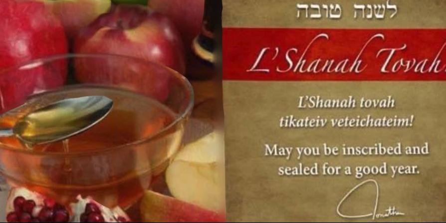 Rosh Hashanah 5781