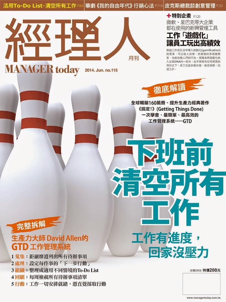 進修 - Magazine cover