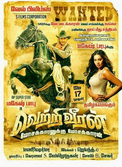 Vetri Veeran 2013 Tamil movie watch online
